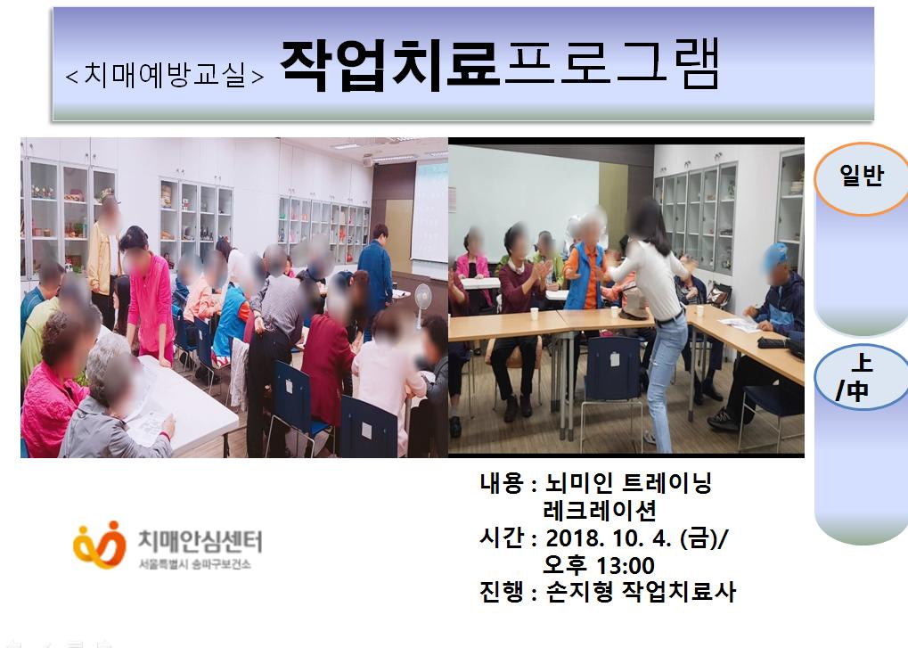 [송파] 치매예방교실 프로그램