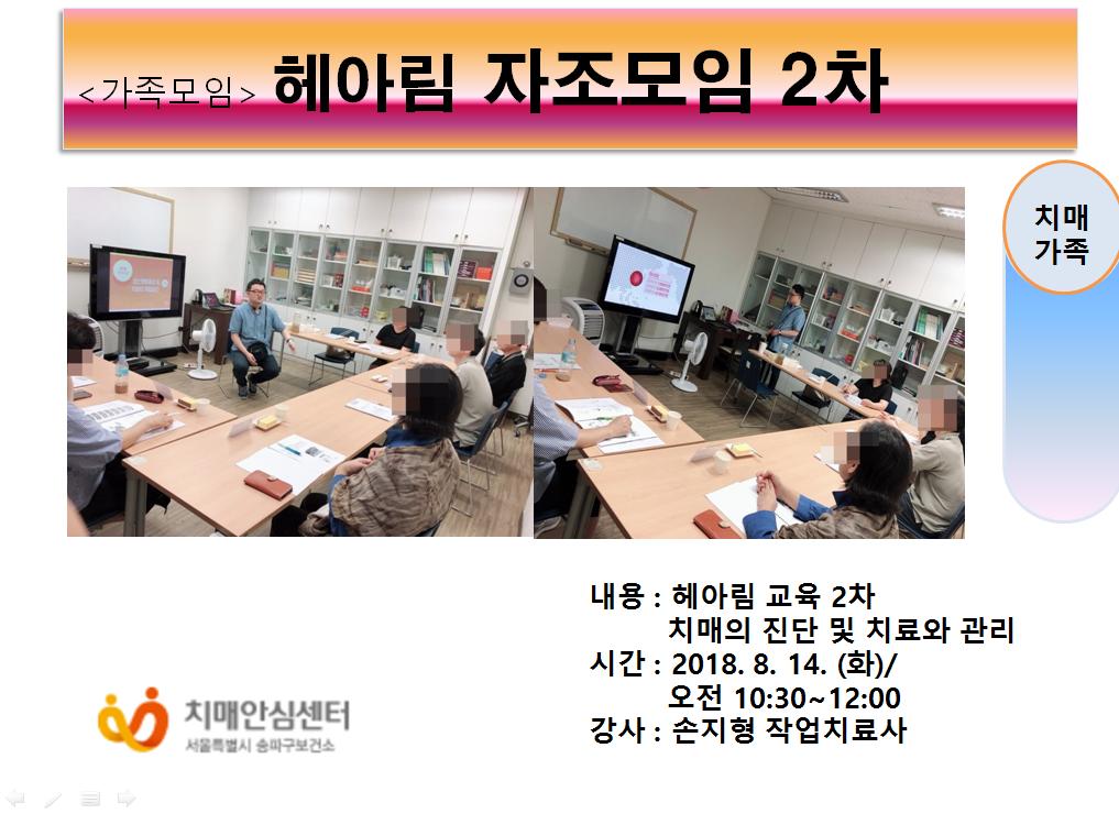 [송파] 헤아림 자조모임 교육 2차